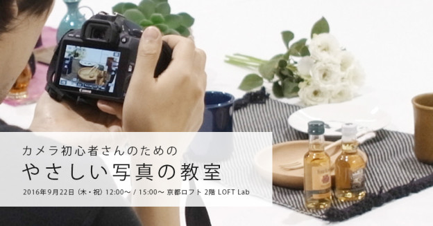 20160922_kyoto