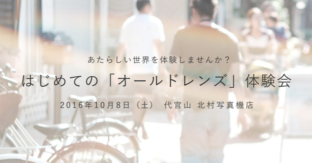 20161008_tokyo