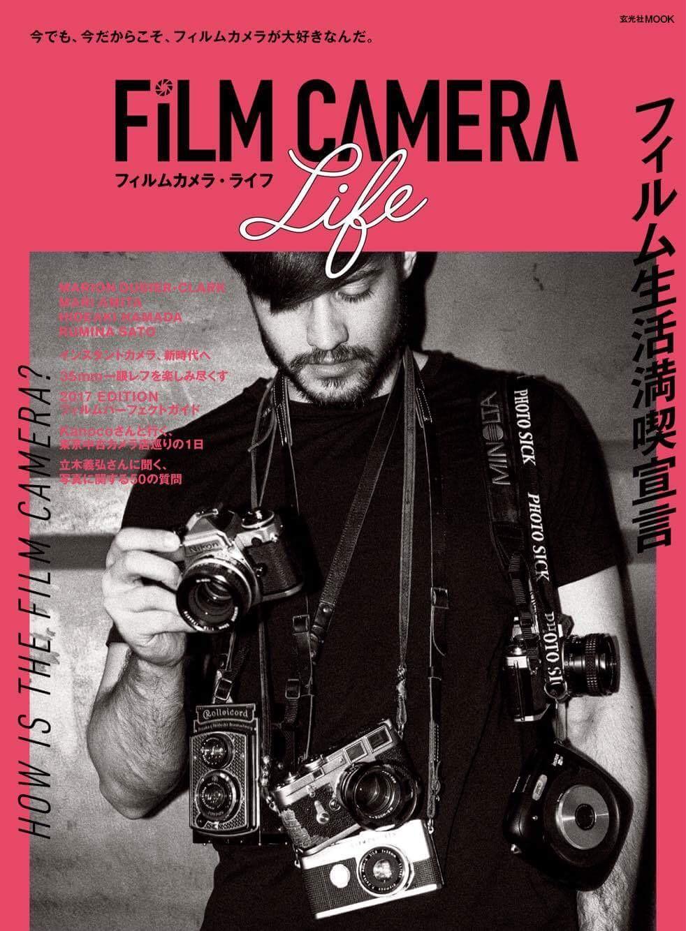 フィルムカメラ・ライフ 表紙