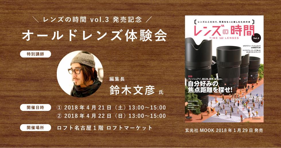 鈴木文彦氏による「オールドレンズ体験会」